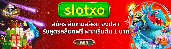 slotxo ฝาก-ถอน