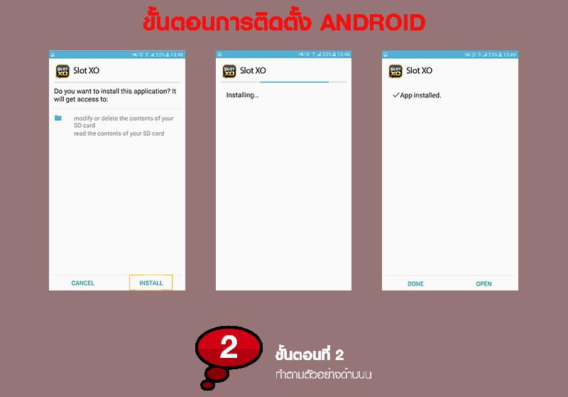 slotxo download Android 2