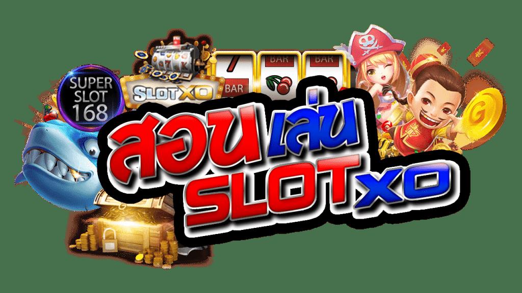วิธีเล่น slotxo 12