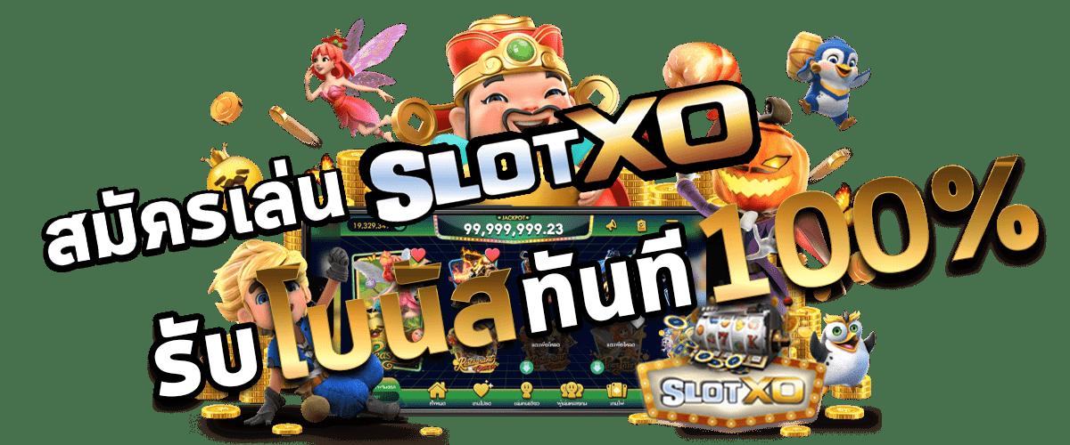 สมัคร slotxo สมัคร-SLOTXO-
