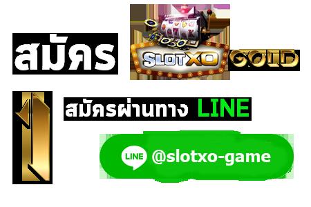 สล็อตยอดนิยม สมัคร-SlotXO-