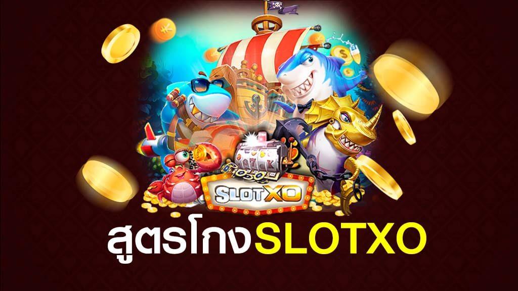 SLOTXO สูตรสล็อต XO