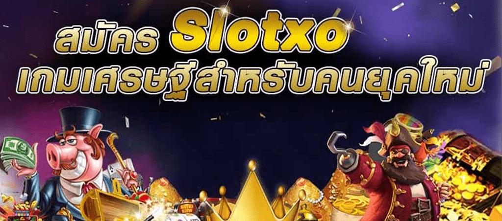 ข้อดี slotxo 52643