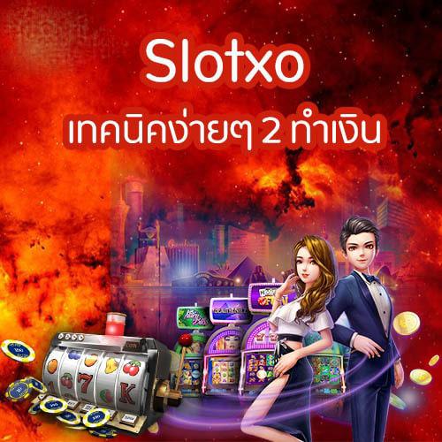 วิธีเล่น slotxo 5364