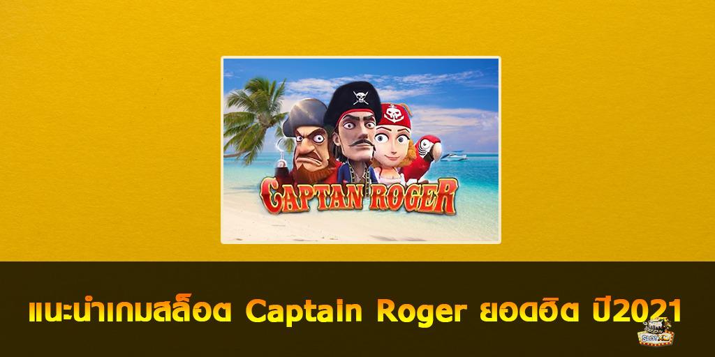 Captain Roger
