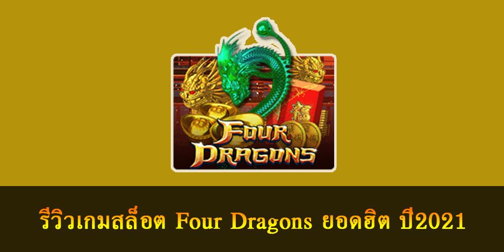 Four Dragons