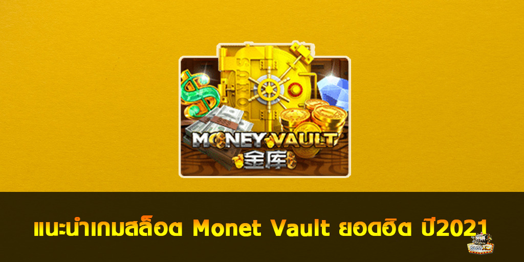 Monet Vault