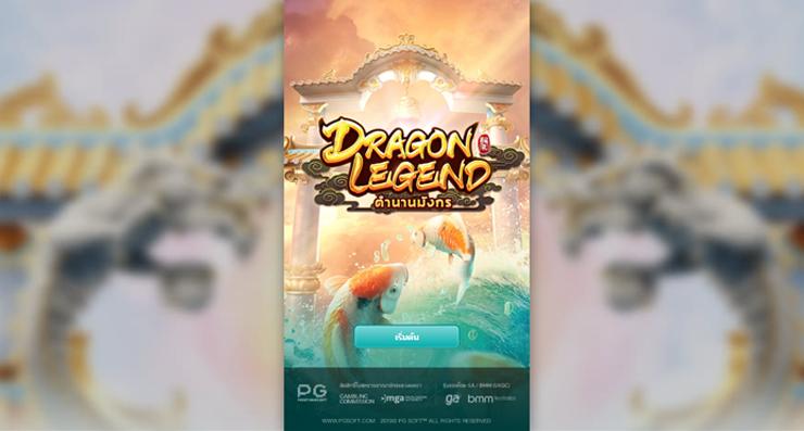 รีวิวเกมสล็อต-Dragons-Legend