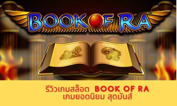ทดลองเล่น Book of ra 5