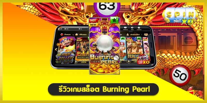slotxo burning pearl