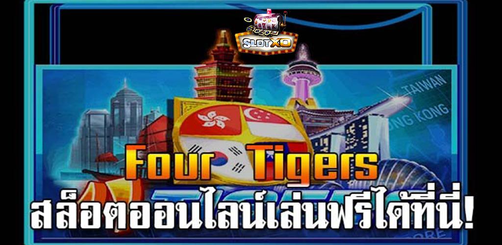 4 Tigers-ปก3