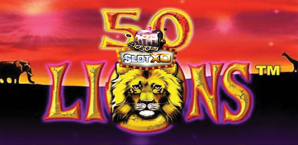 50 Lions หน้าปก 2.jpg