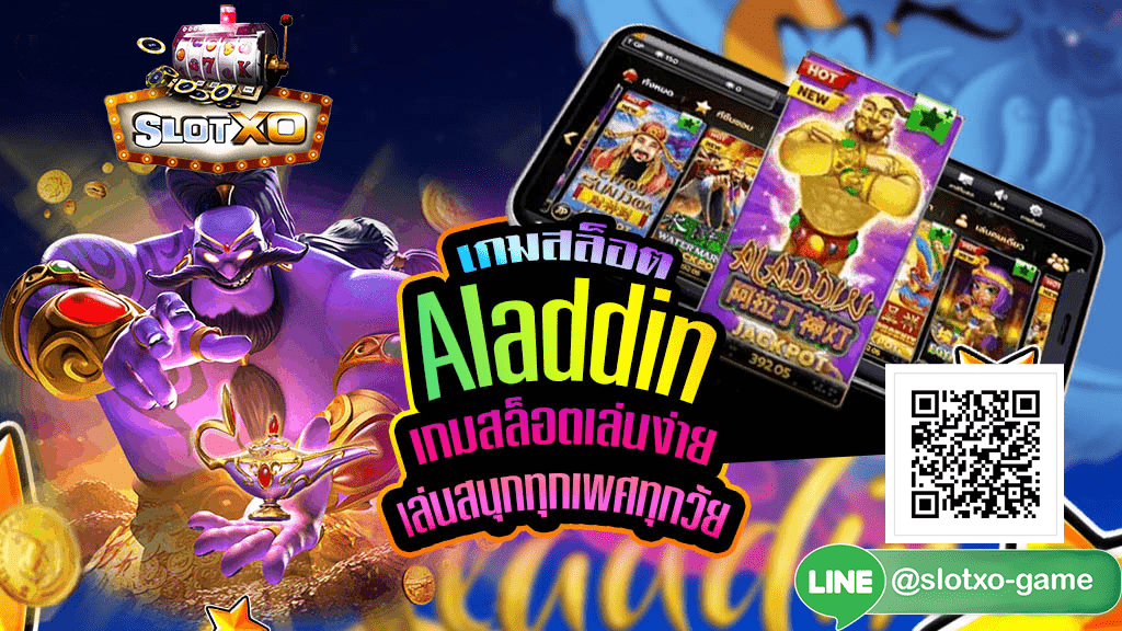 Aladdin สมัคร.jpg