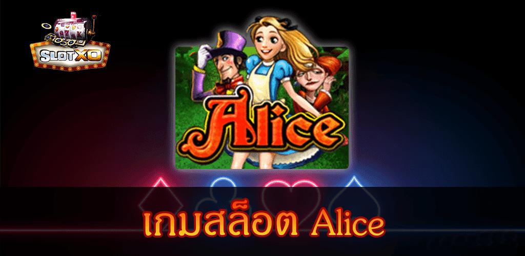 Alice หน้าปก 2