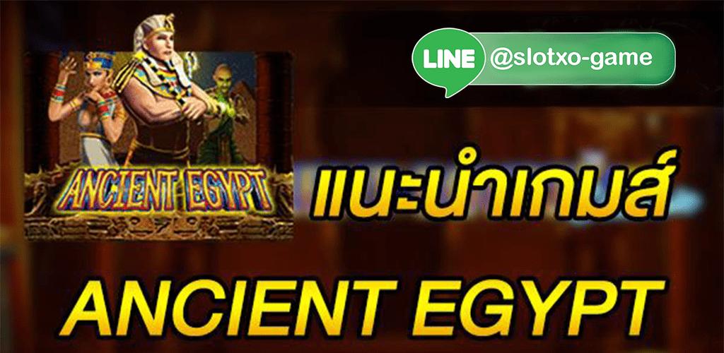 Ancient Egypt หน้าปก 3.jpg