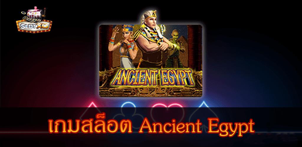 Ancient Egypt หน้าปก 4.jpg