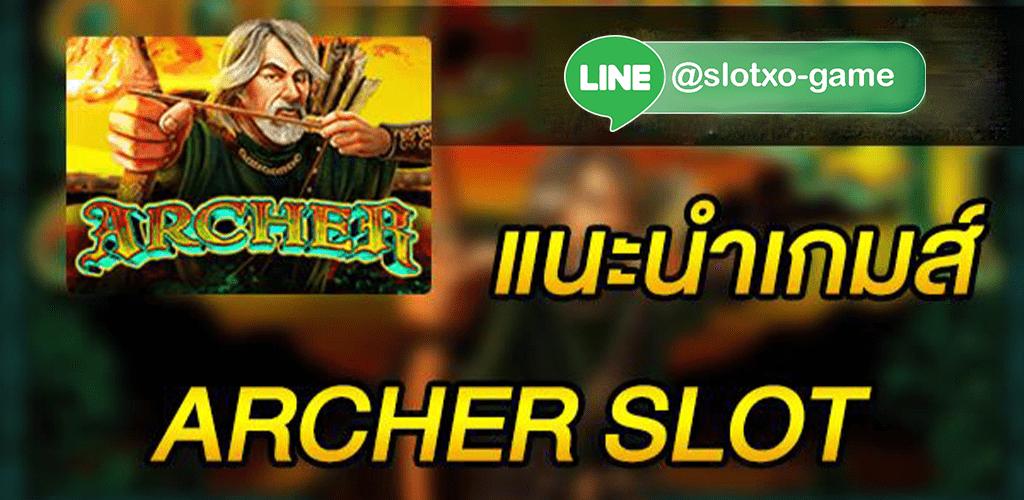 Archer หน้าปก 3.jpg