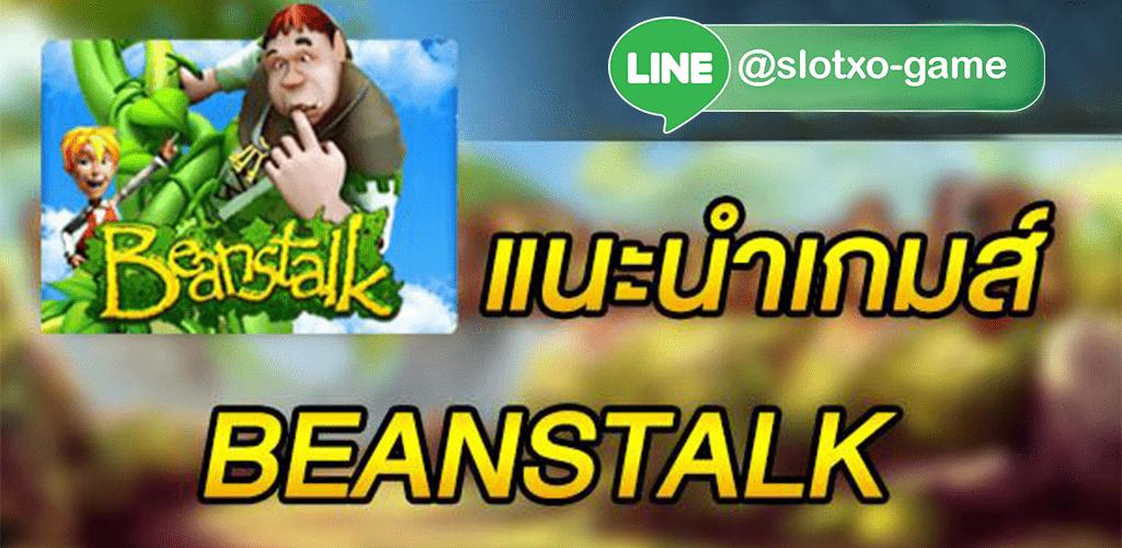 Beanstalk หน้าปก 3.jpg