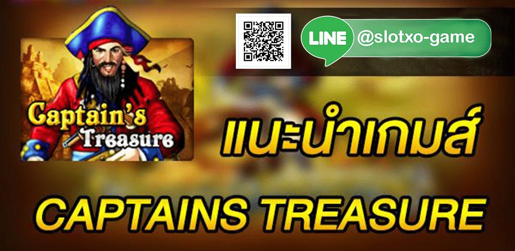 Captains Treasure หน้าปก 3.jpg