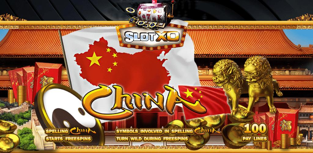 China หน้าปก 2