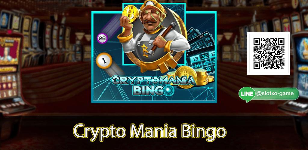 Crypto Mania หน้าปก 3.jpg