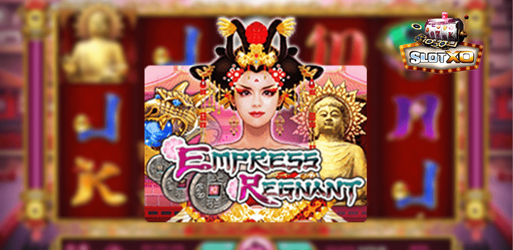 Empress Regnant หน้าปก 2.jpg