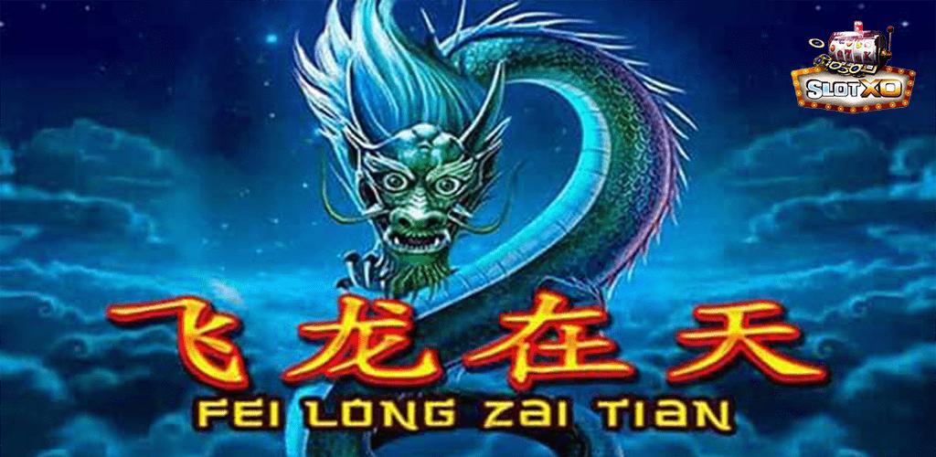 Fei Long Zai Tian หน้าปก 2.jpg
