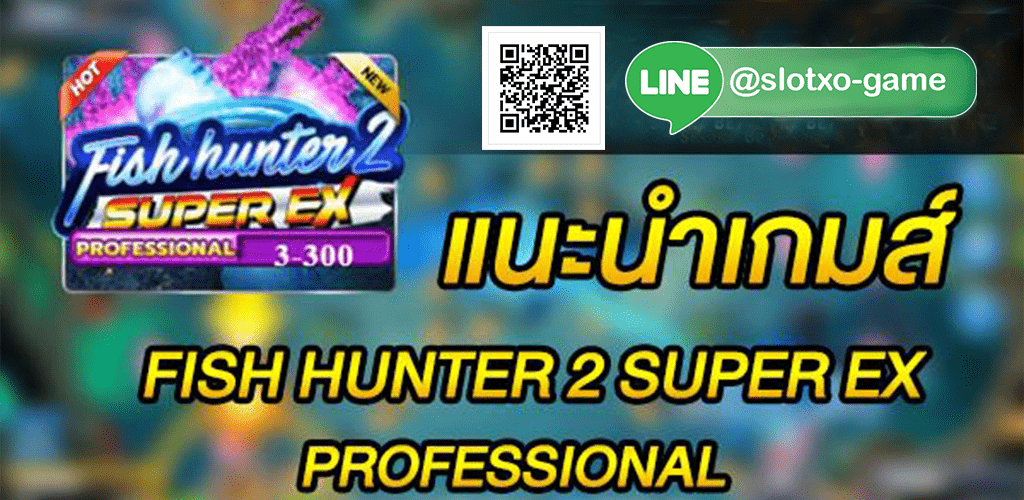 Fish Hunter 2 Super Ex Professional ปก 3.jpg
