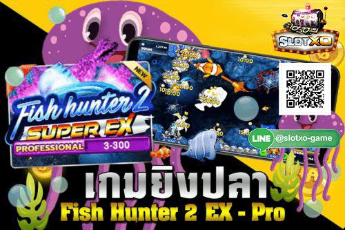 Fish Hunter 2 Super Ex Professional สมัคร.jpg