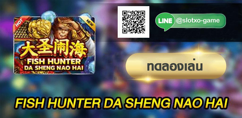 Fish Hunter Da Sheng Nao Hai ปก 3.jpg