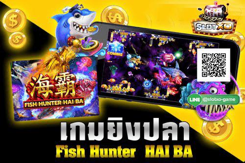 Fish Hunter Hai Ba สมัคร.jpg