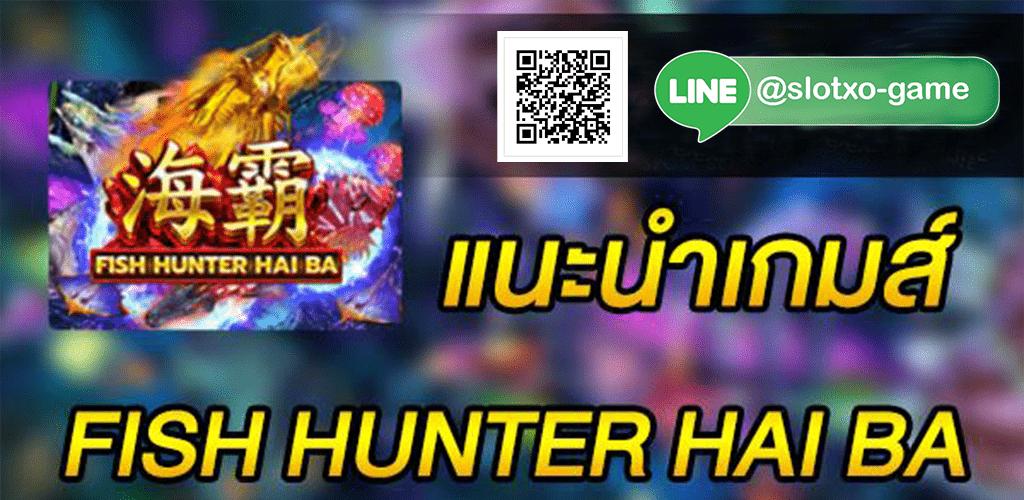 Fish Hunter Hai Ba หน้าปก 3.jpg