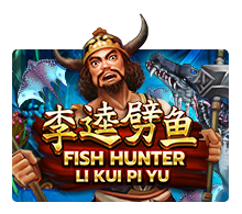 Fish Hunter Li Kui Pi Yu ปก 1