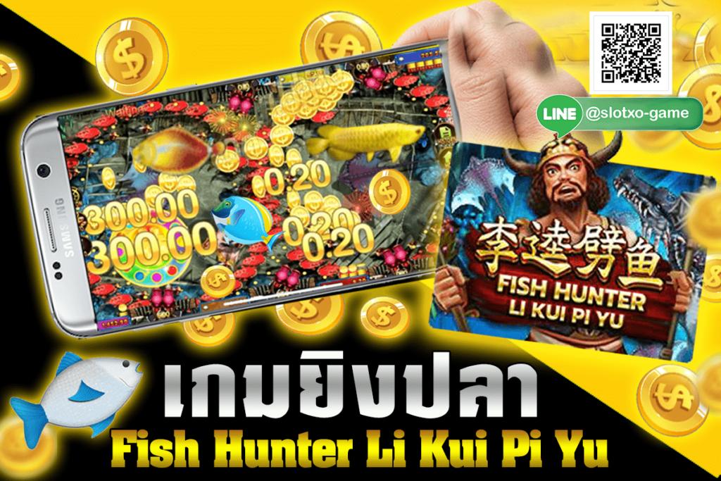 Fish Hunter Li Kui Pi Yu 5.jpg
