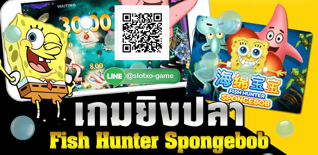 Fish Hunter Spongebob สมัคร.jpg