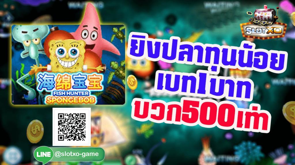 Fish Hunter Spongebob 5.jpg