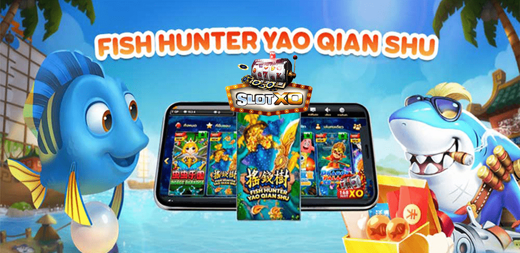 Fish Hunter Yao Qian Shu ปก2.jpg