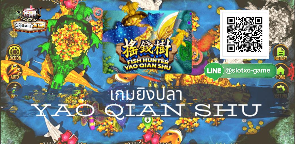 Fish Hunter Yao Qian Shu ปก3