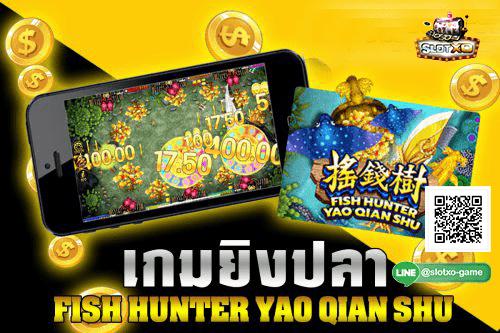 Fish Hunter Yao Qian Shu สมัคร.jpg