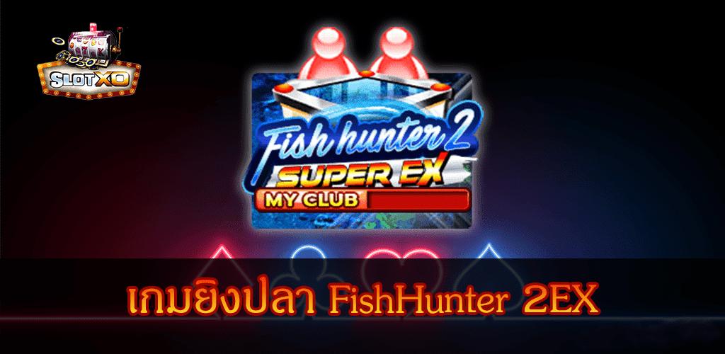 Fish hunter 2 Super EX My Club ปก 2