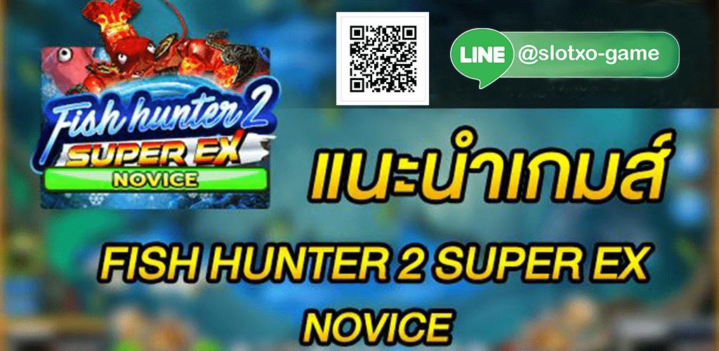 Fish hunter 2 Super EX Novice ปก2.jpg