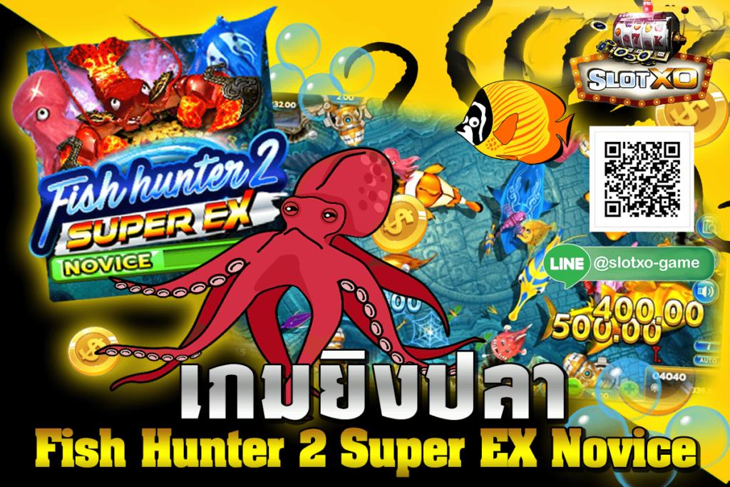 Fish hunter 2 Super EX Novice สมัคร.jpg