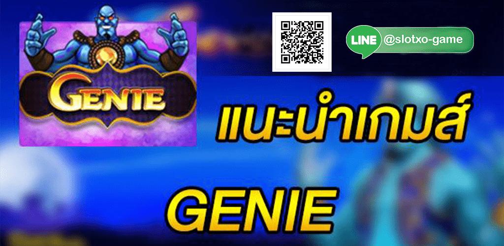 Genie ปก3.jpg