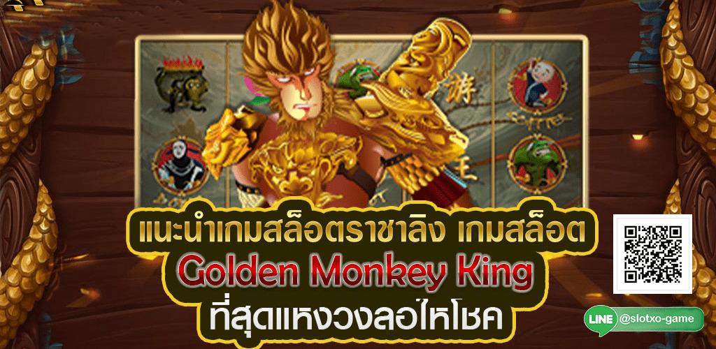 Golden Monkey King ปก3.jpg