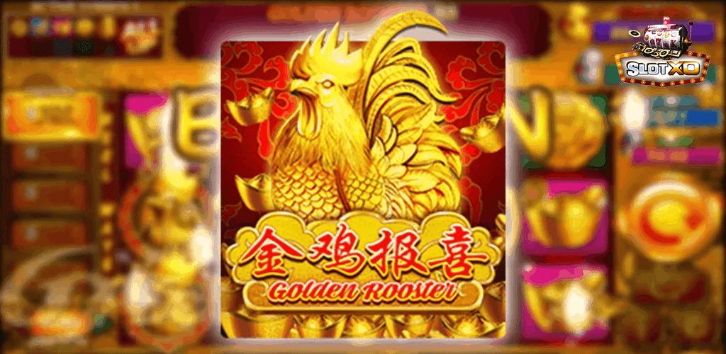 Golden Rooster ปก2.jpg
