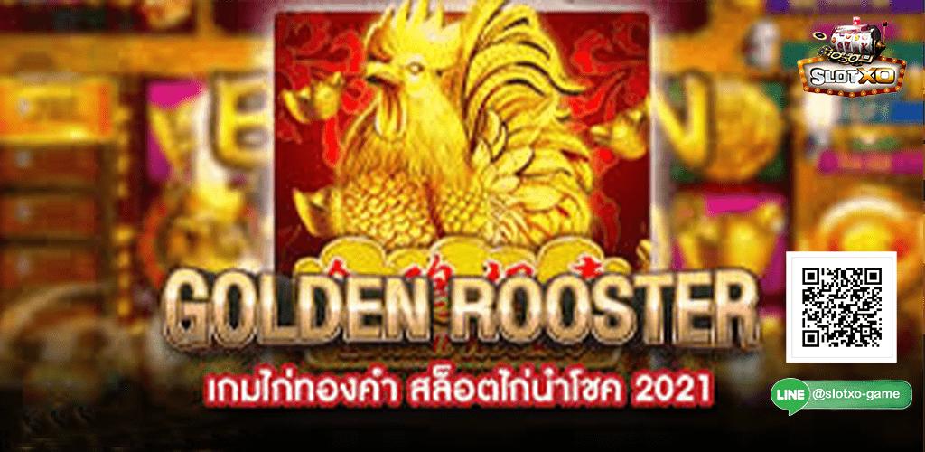 Golden Rooster ปก3.jpg