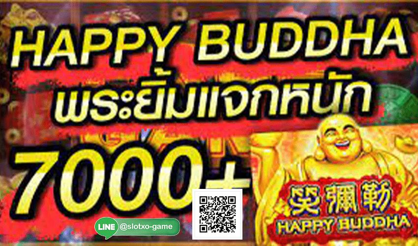 Happy Buddha สมัคร.jpg