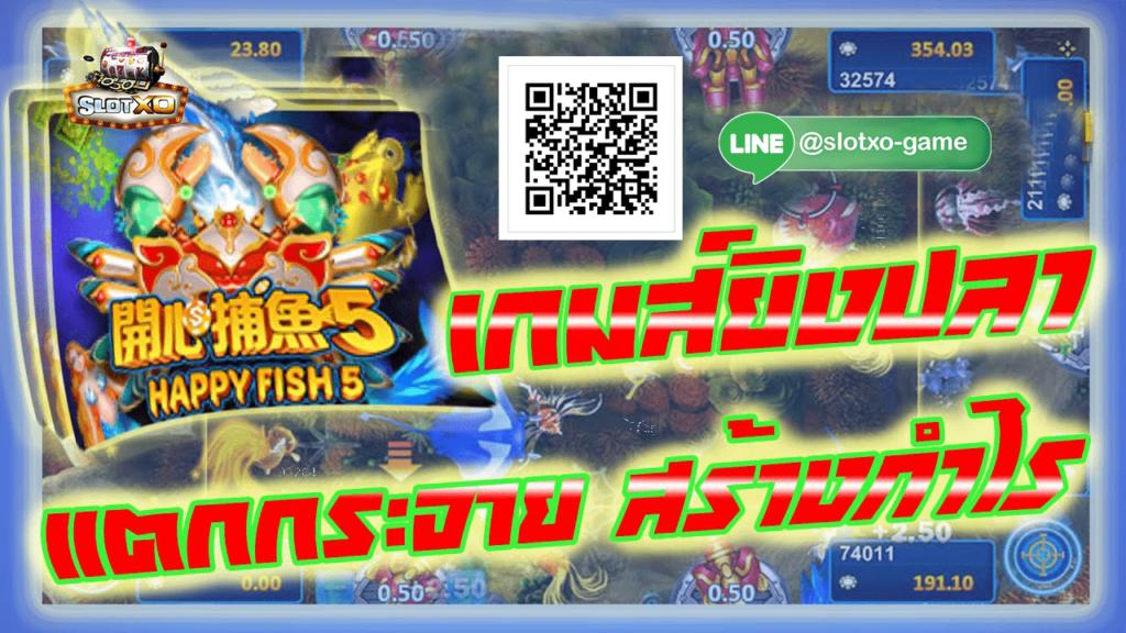 Happy Fish 5 สมัคร.jpg