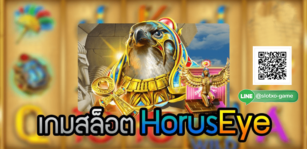 Horus Eye ปก3.jpg