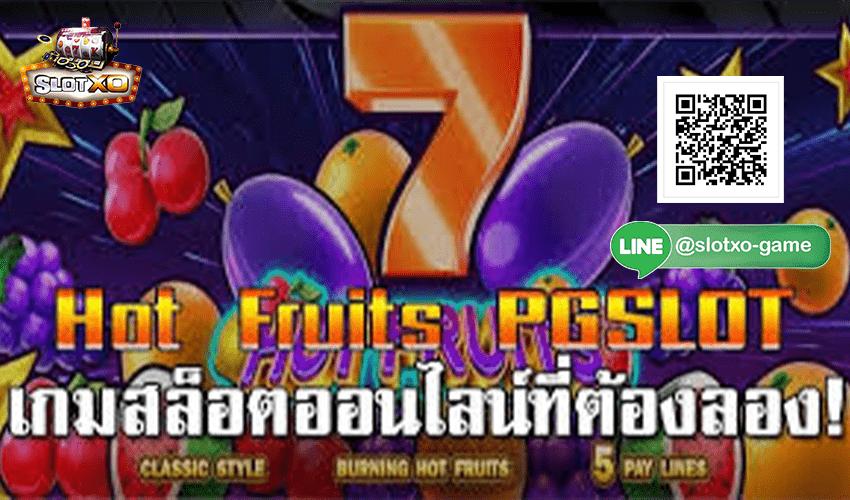 Hot Fruits สมัคร.jpg